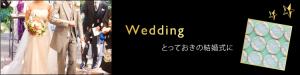 結婚式のプチギフトを全国に通販します